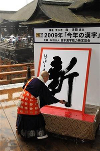 2009kanji.jpg