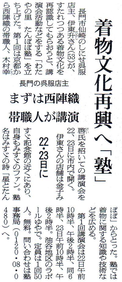 asahishinbun2008.1.11.jpg