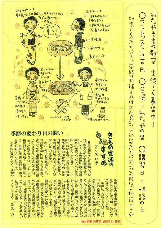 kimkonokyoushitu2.jpg