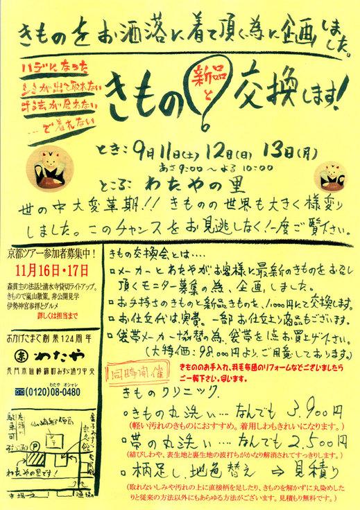 kimonokoukan1.jpg