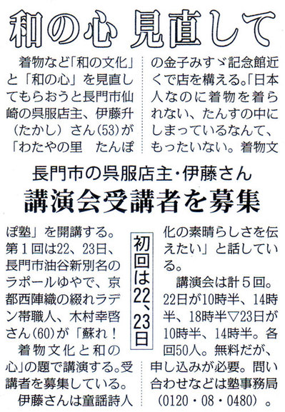 mainichishinbun2008.1.16.jpg