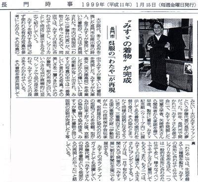 nagatojij1999.1.15.jpg