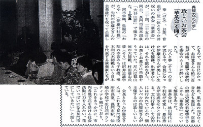 nagatojiji1996.8.2.jpg