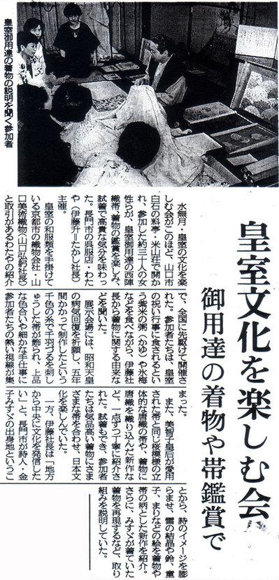 nichinichishinbun1997.6.19.jpg