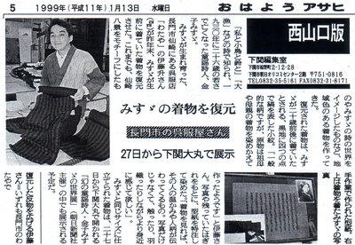 ohayouasahi1999.1.13.jpg