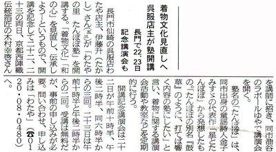 yamaguchishinbun2008.1.20.jpg