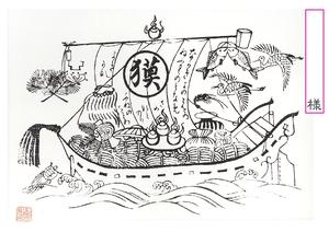 宝船の絵.jpg