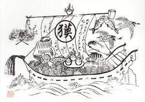 宝船.jpgのサムネール画像