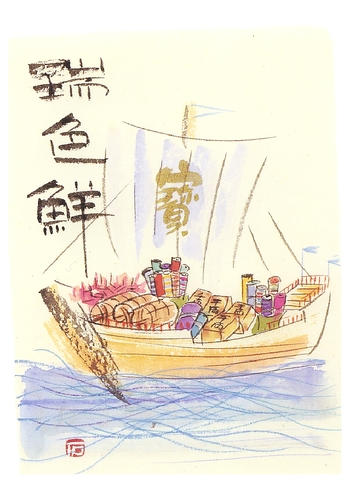 宝船2.jpgのサムネール画像