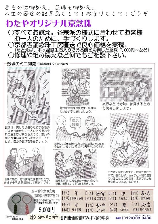 オリジナル京念珠.jpg