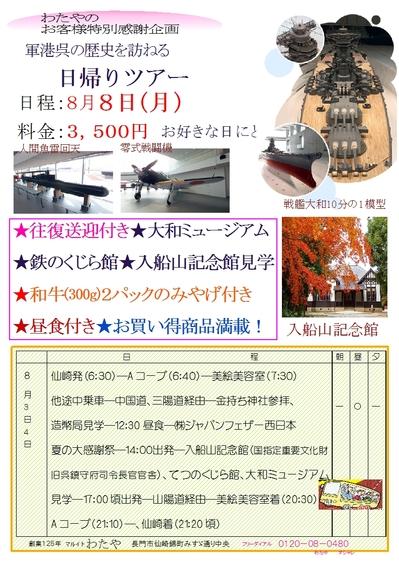 大和ミュージアム.jpg