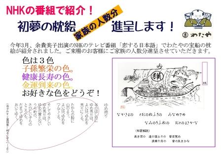 宝船NHK.jpg