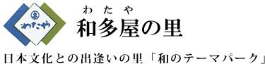 和多屋(わたや)の里 山口県長門市金子みすゞ通り 呉服・着物の文化を守ります